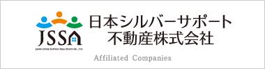 日本シルバーサポート協会不動産株式会社