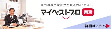 日本シルバーサポート協会マイベストプロ