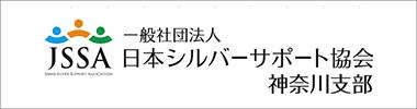 JSSA 日本シルバーサポート協会神奈川支部