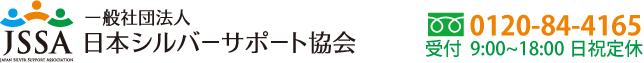 一般社団法人 日本シルバーサポート協会